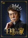 【送料無料】王様の家 DVD-BOX [ 市村正親 ]