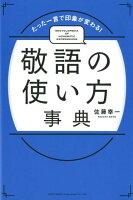 敬語の使い方辞典