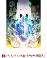【楽天ブックス限定全巻購入特典対象】Re:ゼロから始める異世界生活 2nd season 8(アクリル置時計)