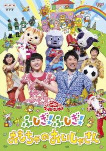 NHK おかあさんといっしょ ファミリーコンサート::ふしぎ!ふしぎ!おもちゃのおいしゃさん