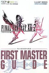 【送料無料】ファイナルファンタジー13-2ファーストマスターガイド