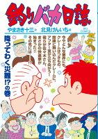 釣りバカ日誌 97巻