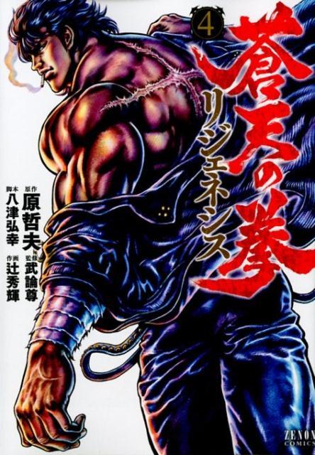 蒼天 の 拳 リ ジェネシス 4 巻
