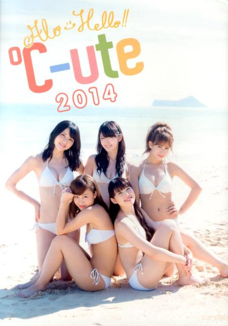 アロハロ!℃-ute2014