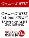 【A4クリアファイル付】ジャニーズ WEST 1st Tour パリピポ【DVD 初回仕様】 …