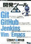 開発ツール徹底攻略 Git/GitHub/Jenkins/Vim/Em (WEB+DB press plusシリーズ)