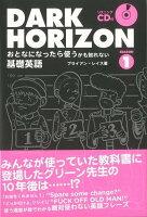 【バーゲン本】DARK HORIZON SEASON1 CD付