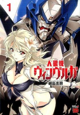 人狼機ウィンヴルガ(1) (チャンピオンREDコミックス) [ 綱島志朗 ]