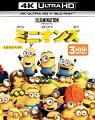 ミニオンズ(4K ULTRA HD + Blu-rayセット)【4K ULTRA HD】