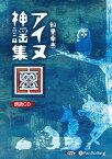 アイヌ神謡集 朗読CD (<CD>) [ 知里幸恵 ]