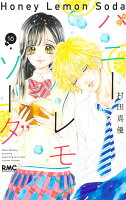 9784088676166 - 【あらすじ】『ハニーレモンソーダ』63話(16巻)【感想】