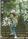 桜大の不思議の森 新装版 (徳間文庫) [ 香月日輪 ]