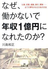 【送料無料】なぜ、働かないで年収1億円になれたのか? [ 川島和正 ]