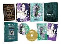 魔界王子 devils and realist 4 【初回限定仕様】【Blu-ray】