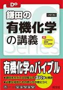 大学受験Doシリーズ 鎌田の有機化学の講義