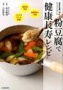 粉豆腐で健康長寿レシピ 高野豆腐で簡単に作れる! 血糖値ダウ...