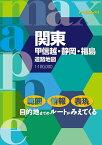 関東甲信越・静岡・福島道路地図4版 1:100,000 (マックスマップル)