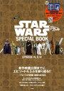 【楽天ブックスならいつでも送料無料】STAR WARS SPECIAL BOOK