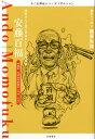 ちくま評伝シリーズ〈ポルトレ〉安藤百福 即席めんで食に革命をもたらした発明家 (シリーズ・全集 14) [ 筑摩書房編集部 ]