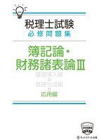 税理士試験必修問題集簿記論・財務諸表論応用編(3)