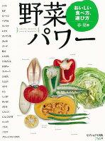 【バーゲン本】野菜パワー おいしい食べ方、選び方 春夏編