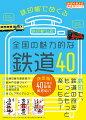 D51 鉄印帳でめぐる全国の魅力的な鉄道40