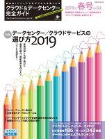 クラウド&データセンター完全ガイド(2019年春号)