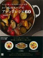 【バーゲン本】いつものスープでアレンジレシピ60