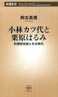 『小林カツ代と栗原はるみ 料理研究家とその時代』の画像