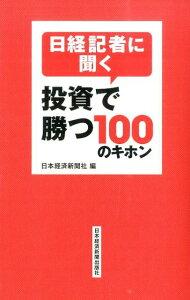 日経記者に聞く 投資で勝つ100のキホン [ 日本経済新聞社 ]