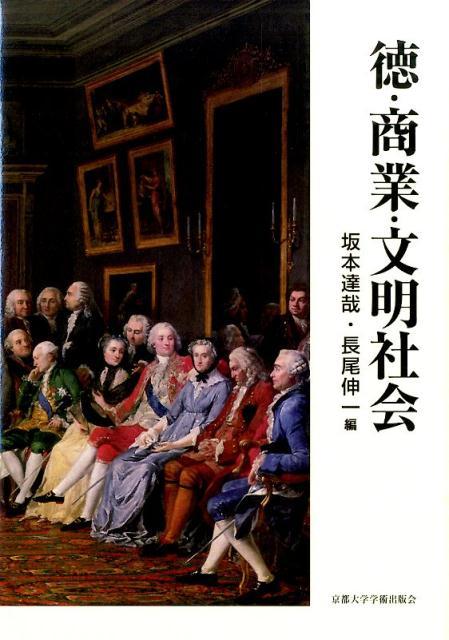 「徳・商業・文明社会」の表紙