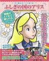 【バーゲン本】色と魔法のパズルぬり絵 ふしぎの国のアリス