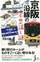 京阪沿線の不思議と謎 [ 天野太郎 ]