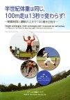 半世紀体重は同じ、100m走は13秒で変わらず! 糖質制限と運動の工夫で100歳を目指す [ 板東浩 ]