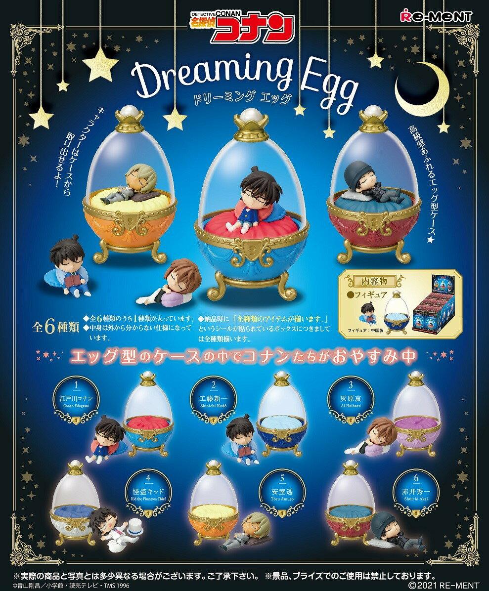 名探偵コナン Dreaming Egg 【6個入りBOX】