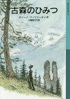 古森のひみつ (岩波少年文庫) [ ディーノ・ブッツァーティ ]