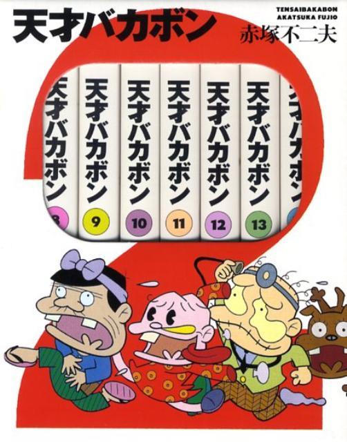 天才バカボン(8巻〜14巻BOXセット)画像