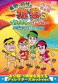 東野・岡村の旅猿3 プライベートでごめんなさい・・・無人島・サバイバルの旅 プレミアム完全版
