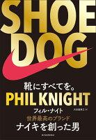 『SHOE DOG(シュードッグ) 靴にすべてを。』の画像