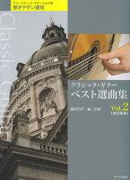 クラシック・ギターベスト選曲集(Vol.2)改訂新版