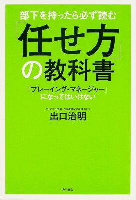 【送料無料】部下を持ったら必ず読む 「任せ方」の教科書 [ 出口治明 ]