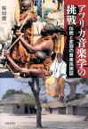 アフリカ音楽学の挑戦 伝統と変容の音楽民族誌 [ 塚田健一 ]