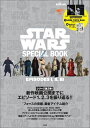 STAR WARS SPECIAL BOOK 〜EPISODES I,II,III〜