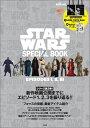 【楽天ブックスならいつでも送料無料】STAR WARS SPECIAL BOOK 〜EPISODES I,II,III〜
