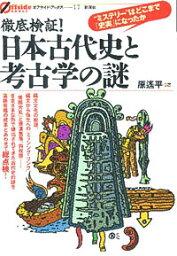 """徹底検証!日本古代史と考古学の謎 """"ミステリ-""""はどこまで「史実」になったか (オフサイド・ブックス) [ 原遙平 ]"""