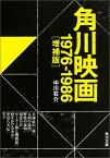角川映画増補版 1976-1986 (角川文庫) [ 中川右介 ]