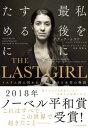 THE LAST GIRL イスラム国に囚われ、闘い続ける女性の物語 [ ナディア・ムラド ]
