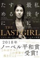 『THE LAST GIRL イスラム国に囚われ、闘い続ける女性の物語』の画像