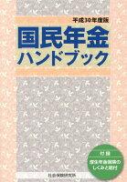 国民年金ハンドブック(平成30年度版)