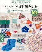かわいいかぎ針編み小物たっぷり102アイテム
